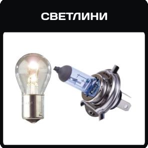 Светлини